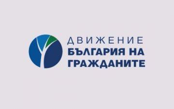 Решения на Националния съвет на ДБГ от дата 05 ноември 2017 г.