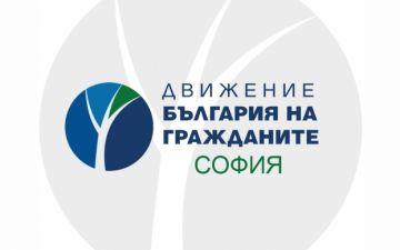 ДБГ регистрира местна коалиция за София