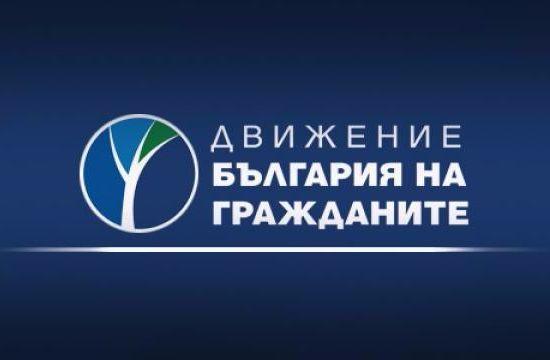 ДБГ: Изходът от парламентарната криза е дата за предсрочни избори